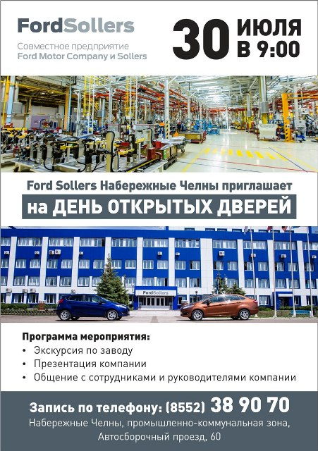 презентация компании форд